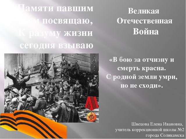 Великая Отечественная Война «В бою за отчизну и смерть красна. С родной земли...