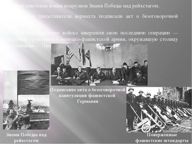 1 мая советские воины водрузили Знамя Победы над рейхстагом. 8 мая предста...