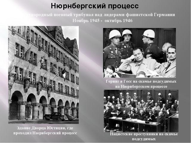 Нюрнбергский процесс Международный военный трибунал над лидерами фашистской Г...