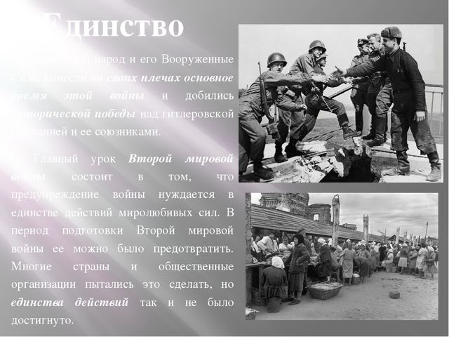 Советский народ и его Вооруженные Силы вынесли на своих плечах основное брем...