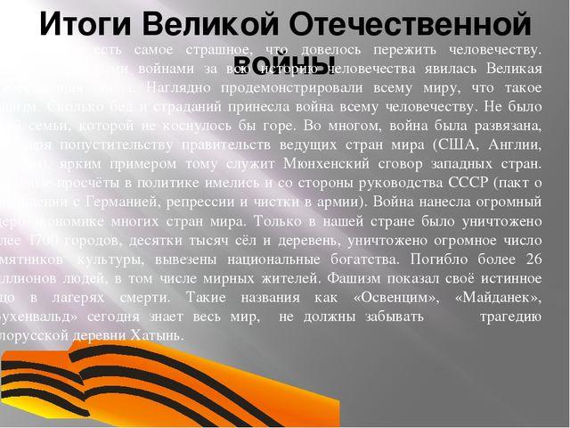 ИтогиВеликой Отечественной войны Война есть самое страшное, что довелось п...