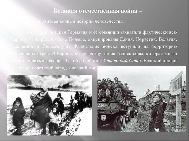 Великая отечественная война – самая кровопролитная война в истории человечес...