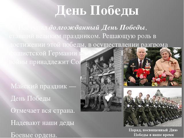 Наступил долгожданный День Победы, ставший великим праздником. Решающую роль...