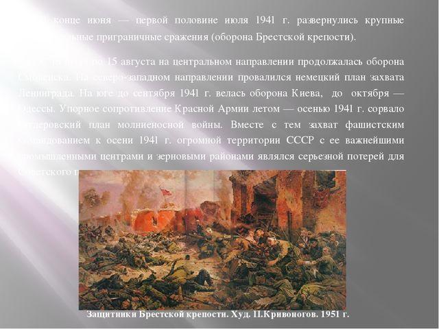 В конце июня — первой половине июля 1941 г. развернулись крупные оборонитель...
