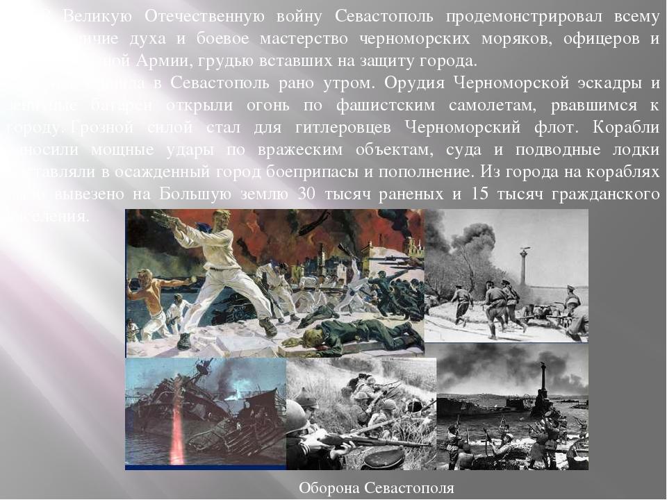 В Великую Отечественную войну Севастополь продемонстрировал всему миру велич...