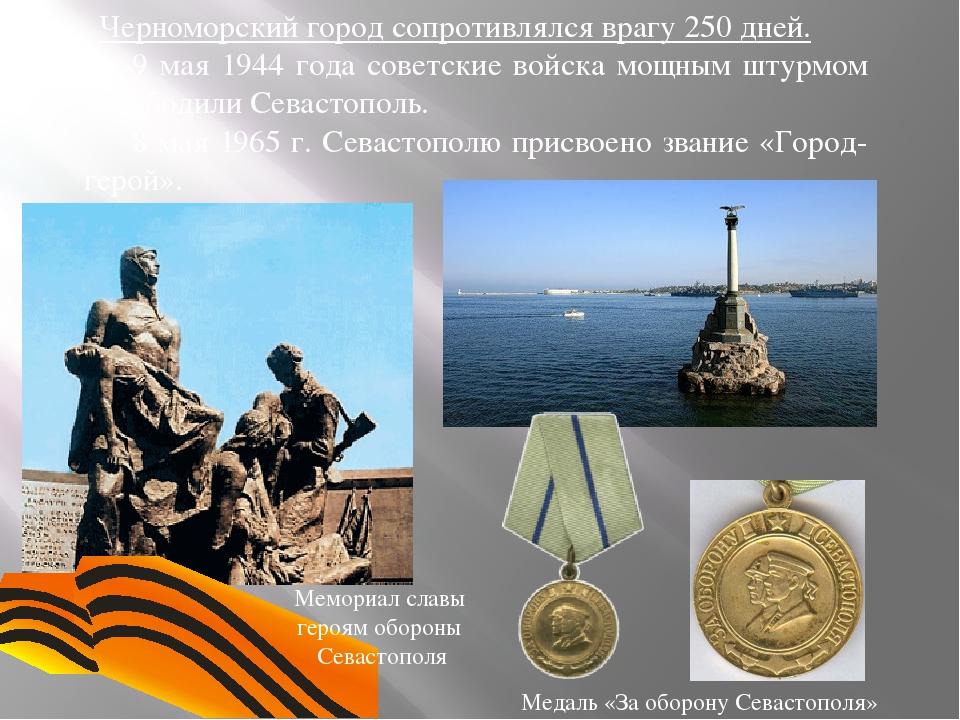 Черноморский город сопротивлялся врагу 250 дней. 9 мая 1944 года советск...