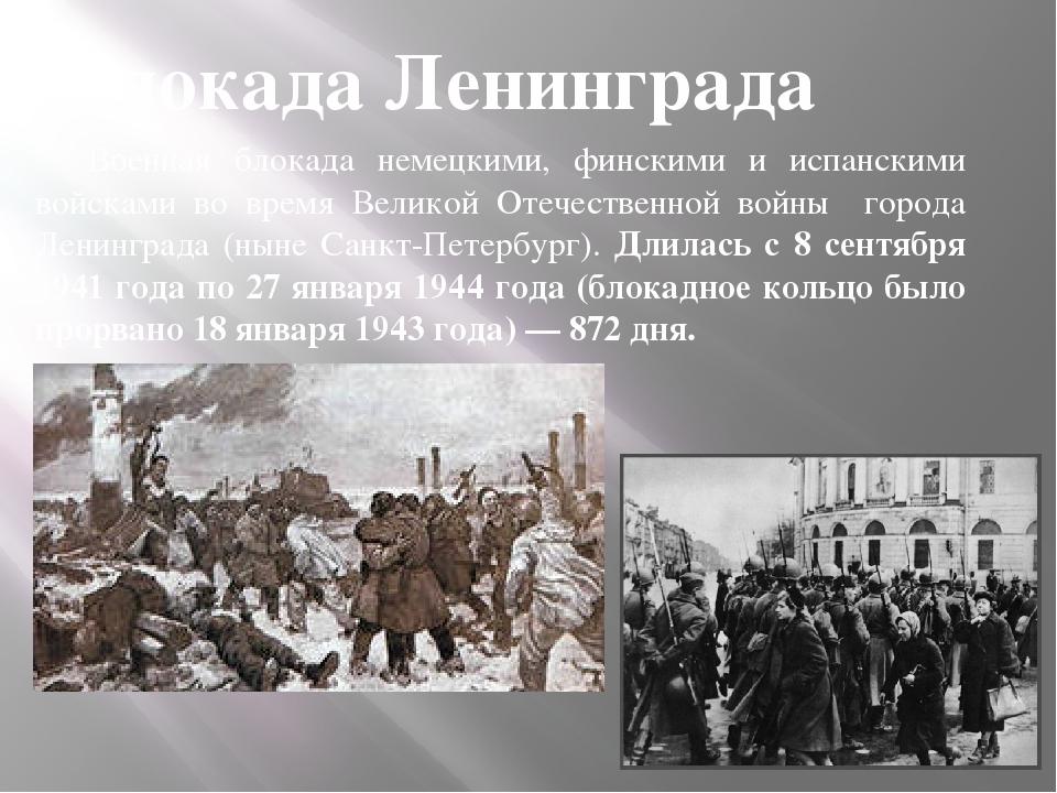Военная блокада немецкими, финскими и испанскими войсками во время Великой О...