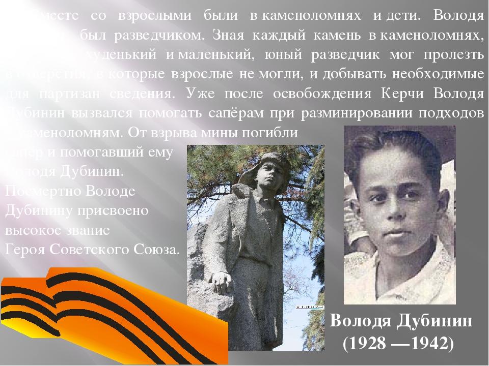 Володя Дубинин (1928 —1942) Вместе со взрослыми были вкаменоломнях идети....