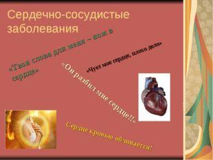 Сердечно-сосудистые заболевания «Твои слова для меня – нож в сердце» «Он разб