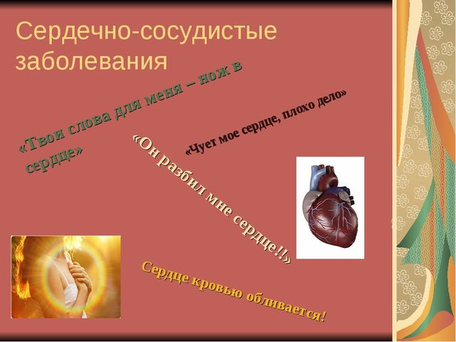 Сердечно-сосудистые заболевания «Твои слова для меня – нож в сердце» «Он разб...