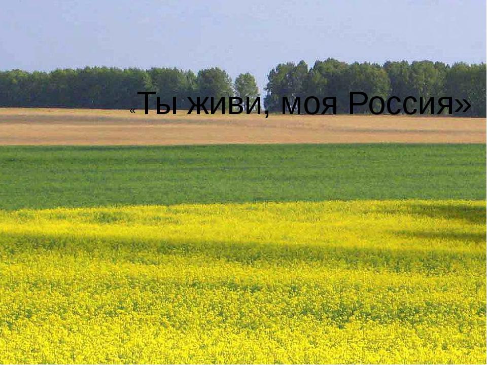 «Ты живи, моя Россия»