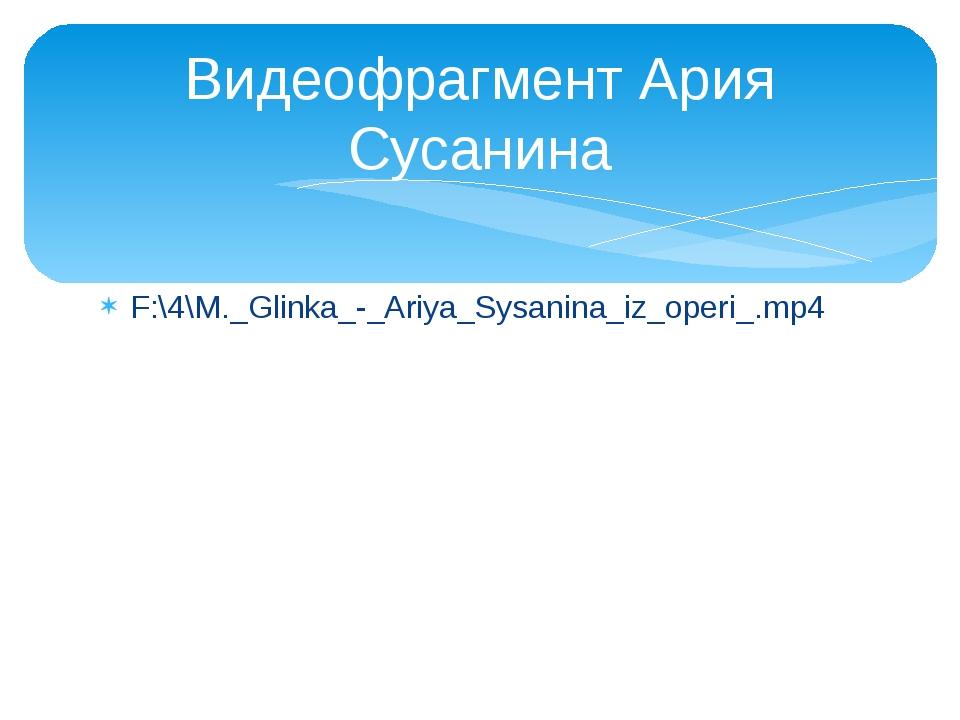 F:\4\M._Glinka_-_Ariya_Sysanina_iz_operi_.mp4 Видеофрагмент Ария Сусанина