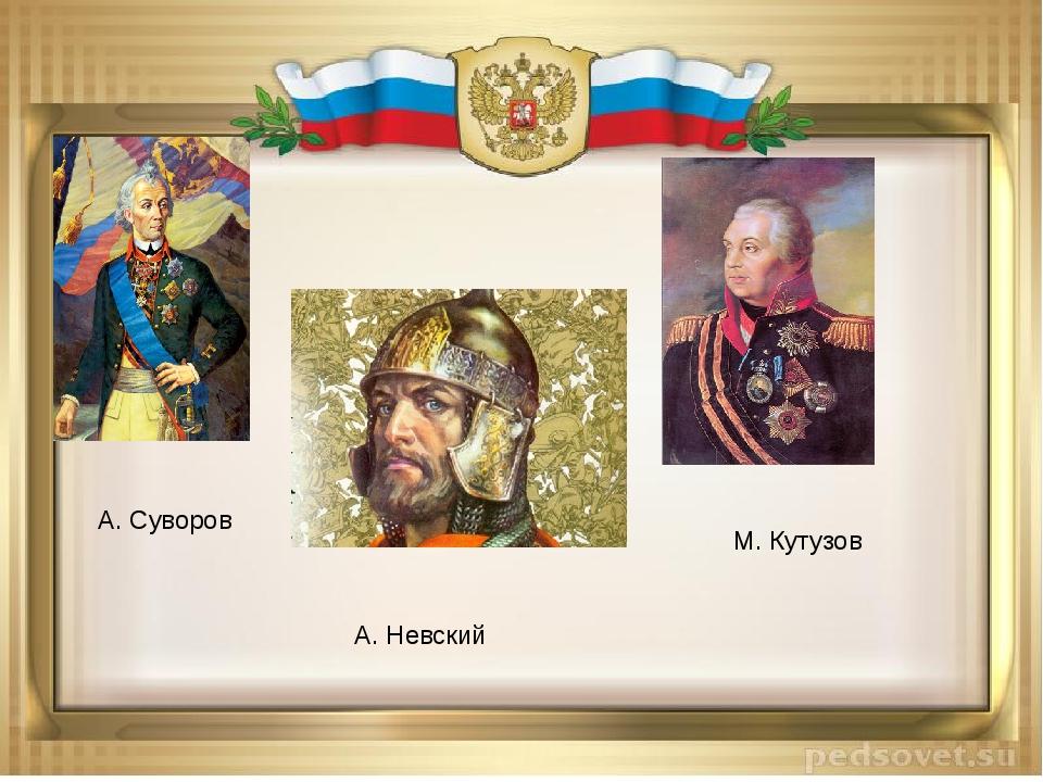 А. Суворов А. Невский М. Кутузов