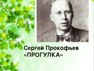 Сергей Прокофьев «ПРОГУЛКА»