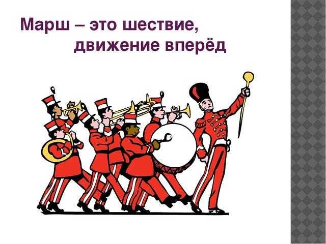 Марш – это шествие, движение вперёд
