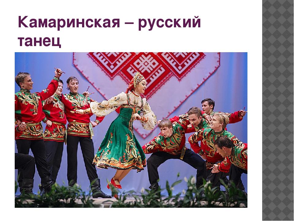Камаринская – русский танец
