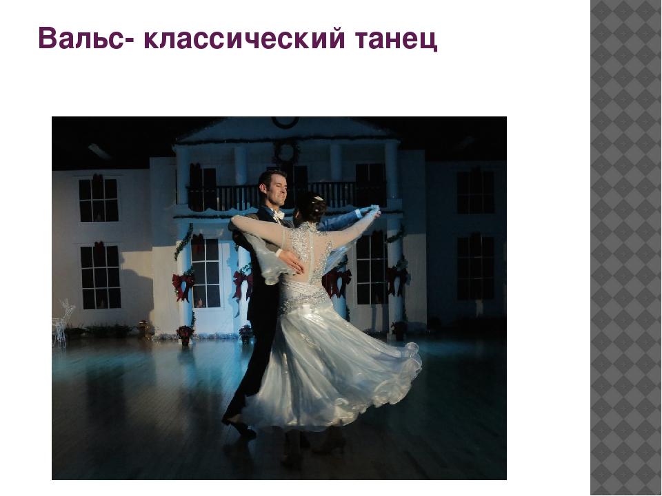 Вальс- классический танец