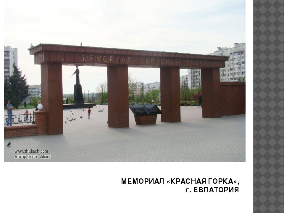 МЕМОРИАЛ «КРАСНАЯ ГОРКА», г. ЕВПАТОРИЯ