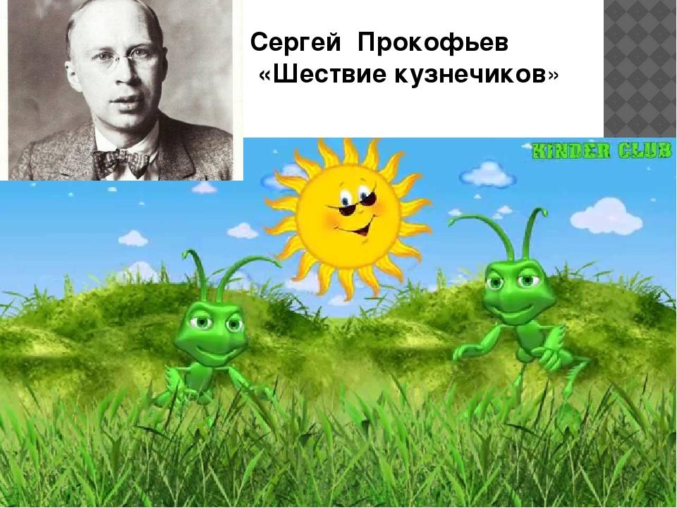 Сергей Прокофьев «Шествие кузнечиков»