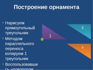 Построение орнамента Нарисуем прямоугольный треугольник Методом параллельно