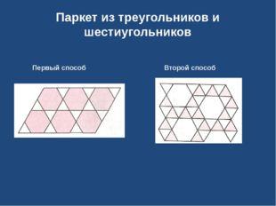 Паркет из треугольников и шестиугольников         Первый способ