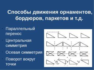 Способы движения орнаментов, бордюров, паркетов и т.д.