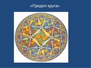 «Предел круга»