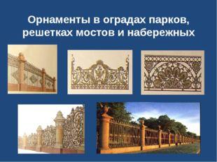 Орнаменты в оградах парков, решетках мостов и набережных