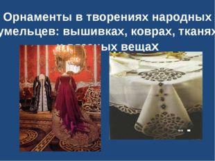 Орнаменты в творениях народных умельцев: вышивках, коврах, тканях и вязаных в