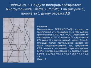 Задача № 1. Найдите площадь звёздчатого многоугольника TKRSLXEYZWQU на рисунк