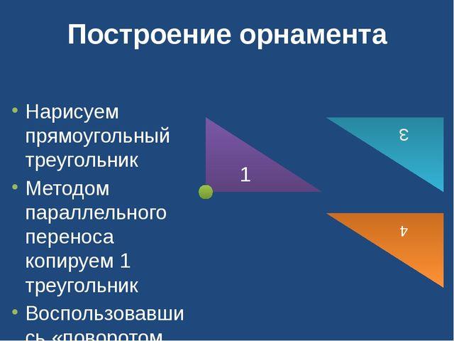Построение орнамента Нарисуем прямоугольный треугольник Методом параллельно...