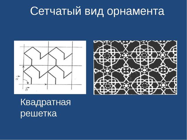 Сетчатый вид орнамента Квадратная решетка