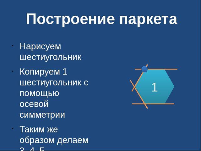 Построение паркета Нарисуем шестиугольник Копируем 1 шестиугольник с помощь...