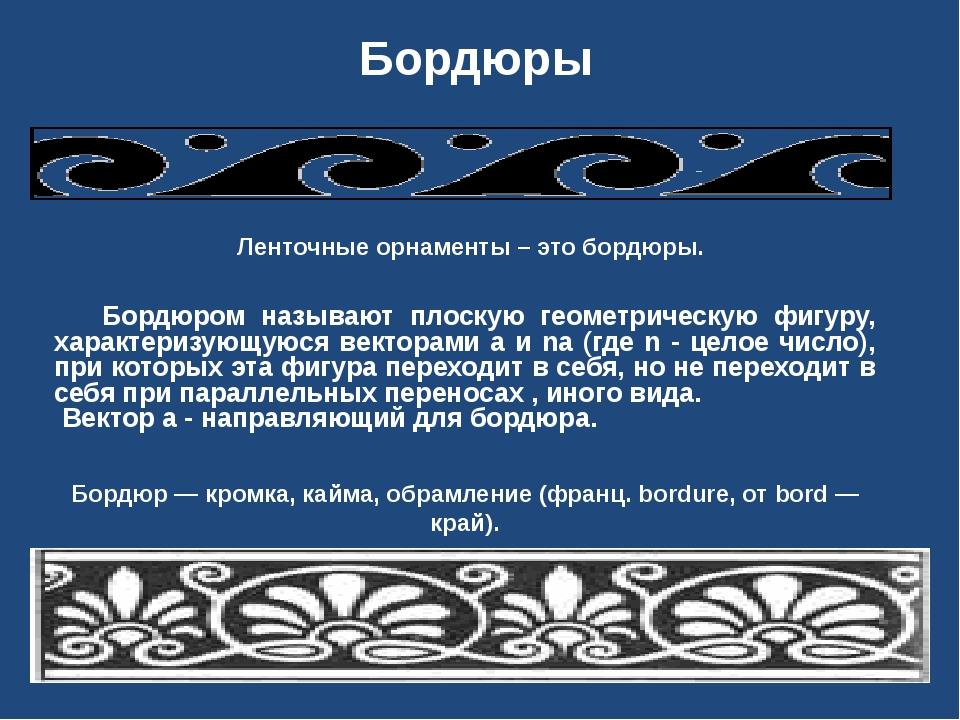 Бордюры Бордюром называют плоскую геометрическую фигуру, характеризующуюся...