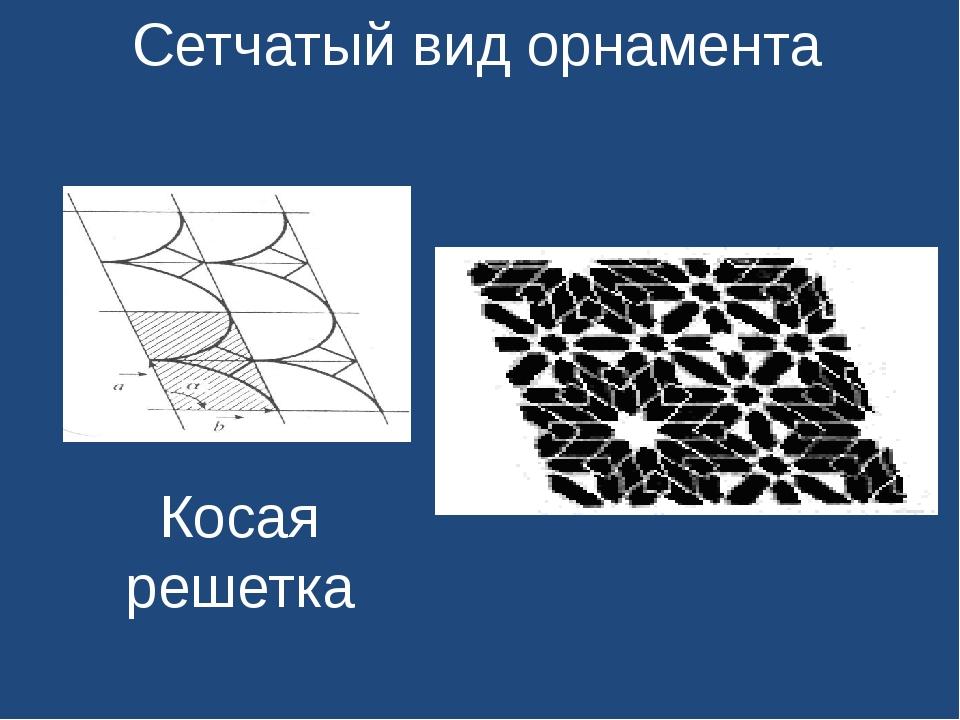Сетчатый вид орнамента Косая решетка