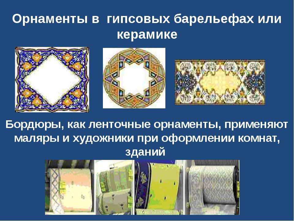 Орнаменты в  гипсовых барельефах или керамике