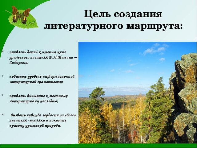 Цель создания литературного маршрута: привлечь детей к чтению книг уральског...