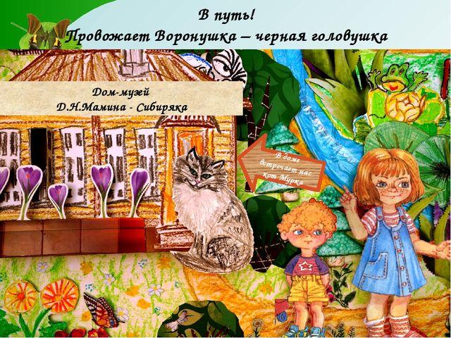 В путь! Провожает Воронушка – черная головушка Дом-музей Д.Н.Мамина - Сибиряк...