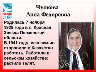 Чулкова Анна Федоровна Родилась 7 ноября 1929 года в с. Красная Звезда Пензен