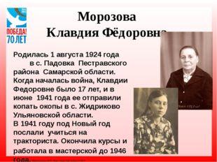 Морозова Клавдия Фёдоровна Родилась 1 августа 1924 года в с. Падовка Пестравс