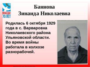 Баннова Зинаида Николаевна Родилась 6 октября 1929 года в с. Варваровка Никол