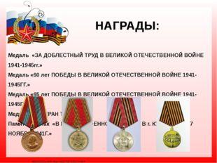 НАГРАДЫ: Медаль «ЗА ДОБЛЕСТНЫЙ ТРУД В ВЕЛИКОЙ ОТЕЧЕСТВЕННОЙ ВОЙНЕ 1941-1945гг