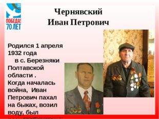 Чернявский Иван Петрович Родился 1 апреля 1932 года в с. Березняки Полтавской