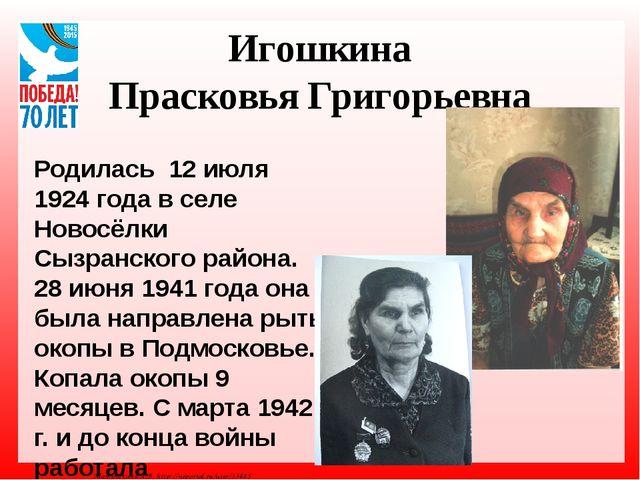 Игошкина Прасковья Григорьевна Родилась 12 июля 1924 года в селе Новосёлки Сы...