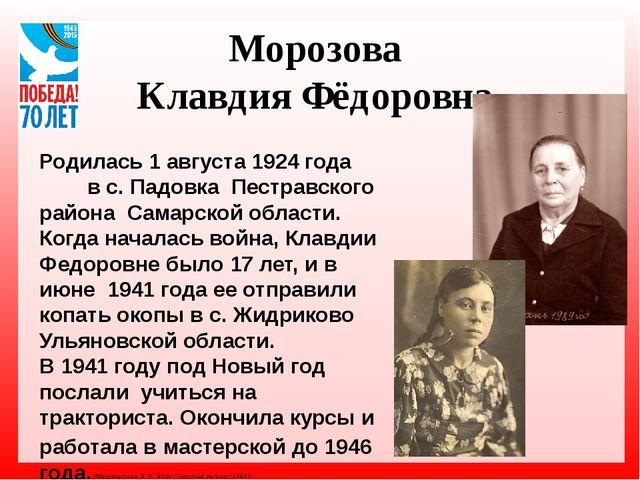 Морозова Клавдия Фёдоровна Родилась 1 августа 1924 года в с. Падовка Пестравс...