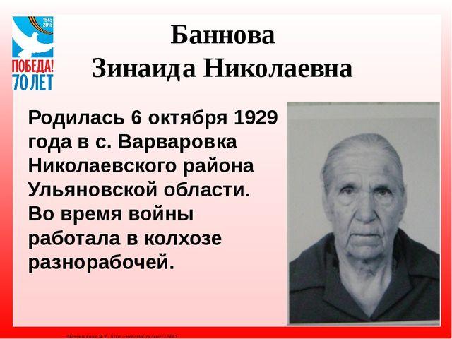 Баннова Зинаида Николаевна Родилась 6 октября 1929 года в с. Варваровка Никол...