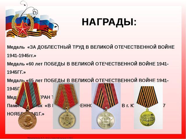 НАГРАДЫ: Медаль «ЗА ДОБЛЕСТНЫЙ ТРУД В ВЕЛИКОЙ ОТЕЧЕСТВЕННОЙ ВОЙНЕ 1941-1945гг...