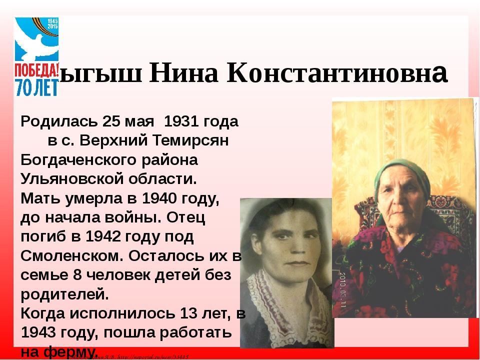 Мыгыш Нина Константиновна Родилась 25 мая 1931 года в с. Верхний Темирсян Бо...