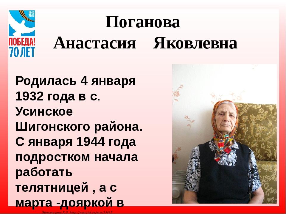 Поганова Анастасия Яковлевна Родилась 4 января 1932 года в с. Усинское Шигонс...