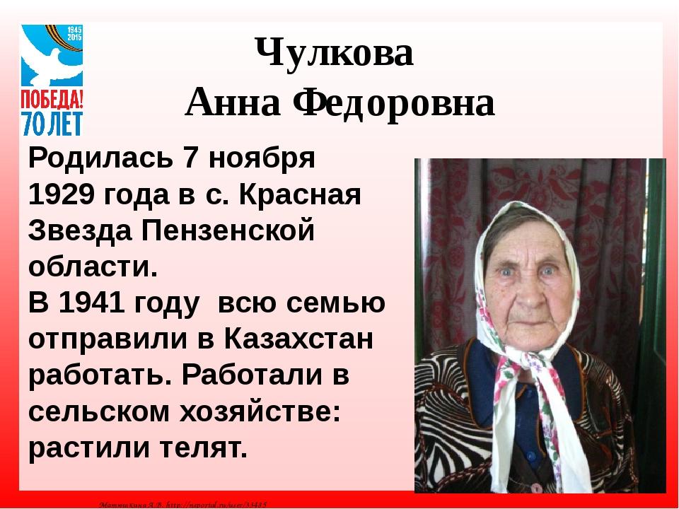 Чулкова Анна Федоровна Родилась 7 ноября 1929 года в с. Красная Звезда Пензен...